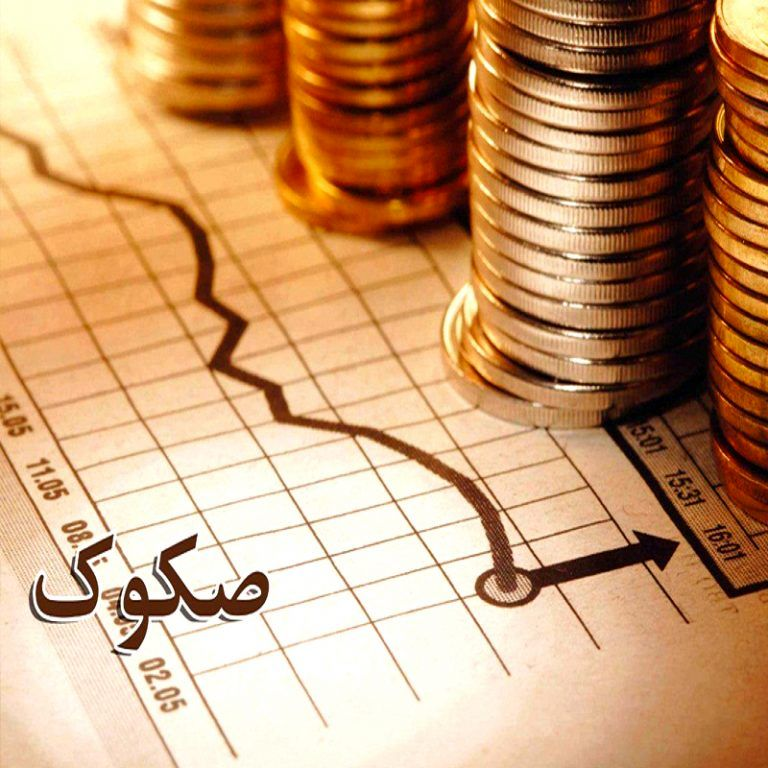 نقش صکوک گام در تامین مالی زنجیره تامین
