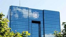 فرصت یکماهه بانک مرکزی برای تدوین ضوابط پرداخت