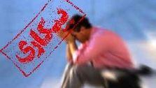 تعداد بیکاران ۱۸ تا ۳۵ ساله در ایران به ۱.۷ میلیون نفر رسید