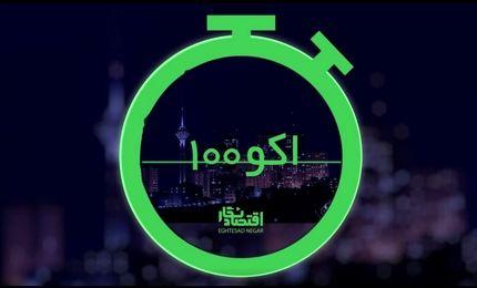 خلاصه اخبار اقتصادی یکشنبه ۱۷ شهریور ۱۳۹۸