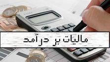 نظام جامع مالیاتی پیشنیاز بهبود مالیات بر درآمد