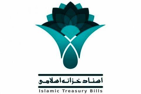 عرضه اولیه یک اسناد خزانه اسلامی در راه فرابورس