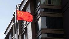 درهای اقتصاد چین به روی جهان باز می شود