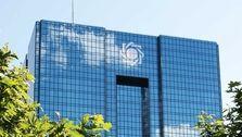 بخشنامه سپرده گیری ارزی به بانکها ابلاغ شد