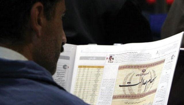 آخرین وضعیت واریز سود سهام عدالت/ برای دریافت سود چه باید کرد؟