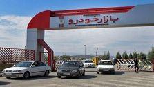 عرضه ۲۵ هزار خودرو در عید فطر