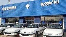 پیش فروش محصولات ایران خودرو از ۲۴ دی ماه