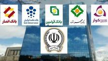 همه بانکهای نظامی در بانک سپه ادغام شدند
