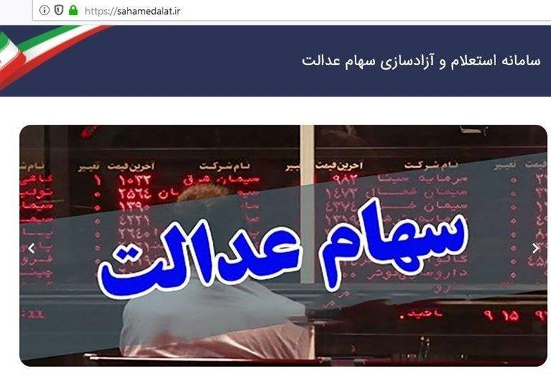 سهام عدالت نزولی شد+جدول