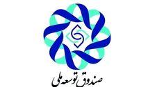 سهم صندوق توسعه ملی از منابع نفتی 32 درصد تعیین شد