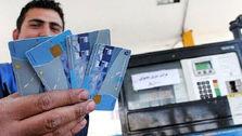آخرین وضعیت صدور کارت سوخت