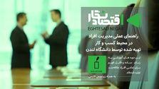 راهنمای عملی مدیریت افراد (۲۶) - دلایل و ماهیت مشاجرههای درون سازمانی
