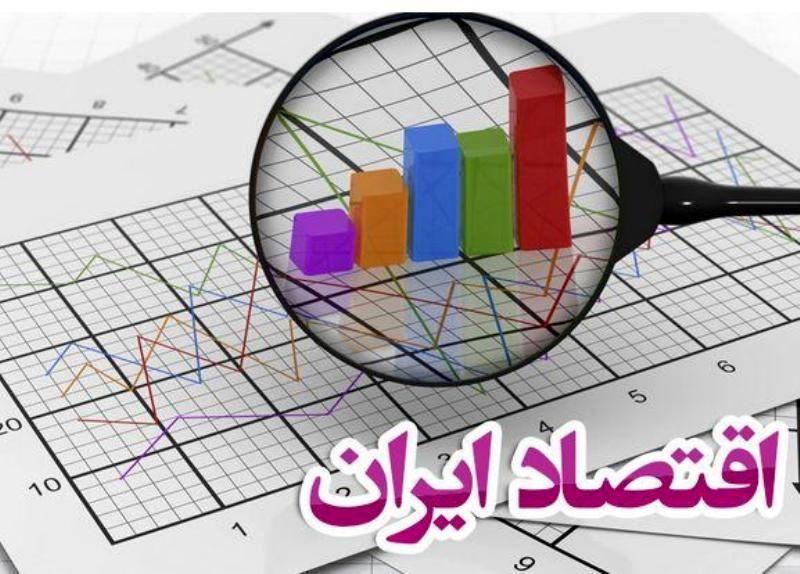 اقتصاد ایران در سال ۱۳۹۸ به کدام سو می رود؟
