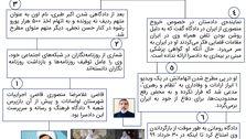 قاضی منصوری، از عدل تا مرگ