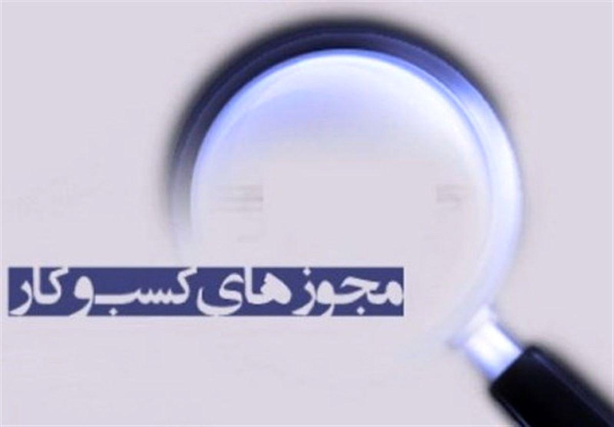 باز شدن زنجیر تعارض منافع از پای کسب و کارها با اجرای طرح تسهیل صدور مجوزها