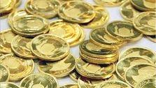 امروز سکه چند؟