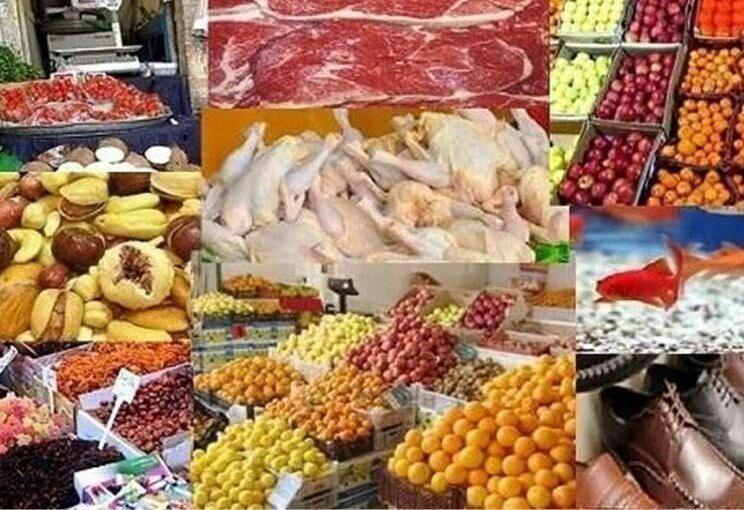 قیمت کالاهای اساسی در بازار کاهش یافت