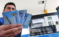 چقدر کارت سوخت صادر شد؟
