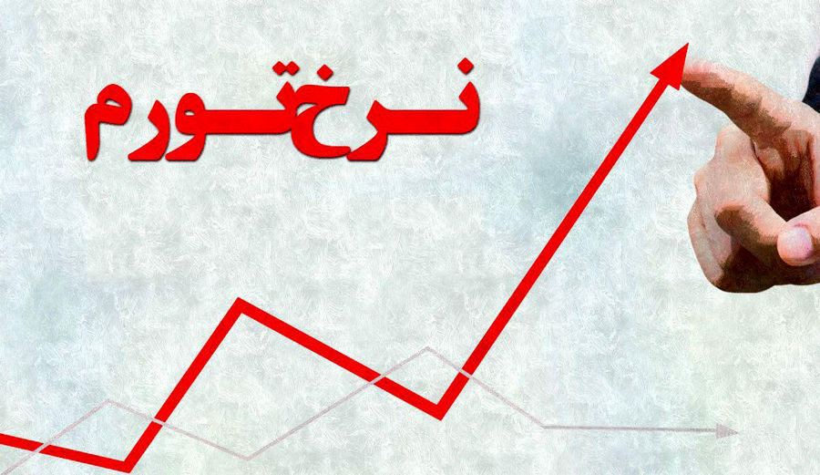 تورم ۷ ماهه امسال ۲۰.۳ درصد رشد کرد