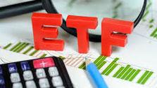 مشارکت بیش از ۳ میلیون نفر در خرید سهام دولتی/ سرمایهگذاری ۵۸۸۶ میلیاردی در ETFها