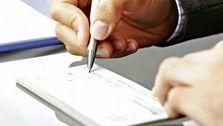 تصویب لایحه الحاق یک تبصره به قانون صدور چک