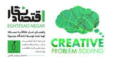 حل خلاقانه مسئله (۲۷) - سخنان آخر
