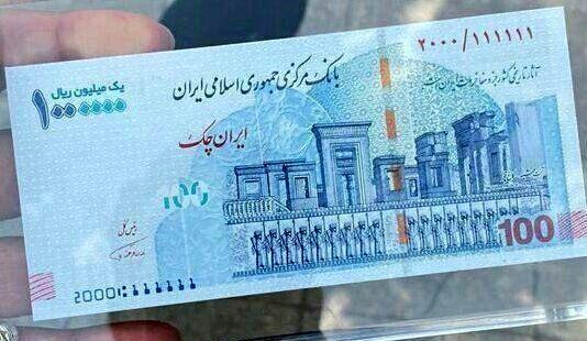 ایران چک جدید ۱۰۰ هزار تومانی رونمایی شد+عکس