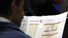 قانون جدید برای مشمولان سهام عدالت