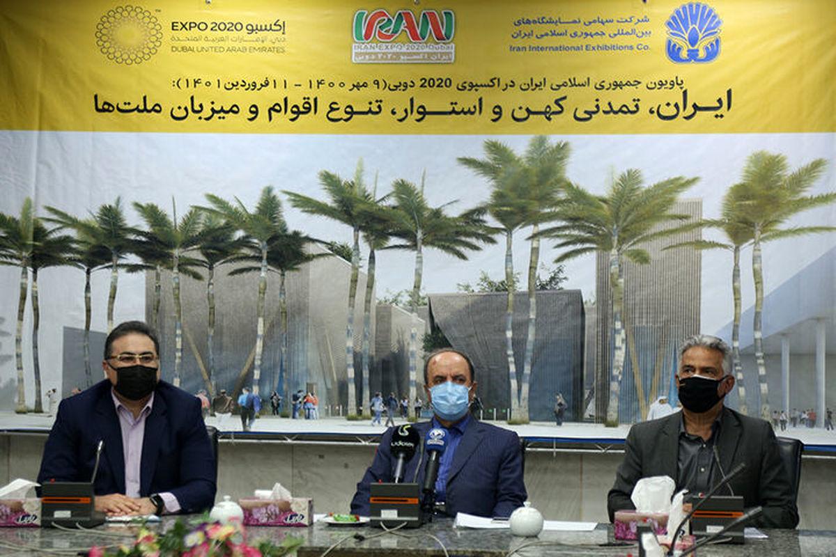 در اکسپو ۲۰۲۰ دبی ظرفیت های اقتصادی و صنعتی ایران به جهانیان معرفی می شود