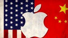 ترکشهای جنگ تجاری به اپل خورد