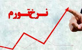 انتظارات تورمی ناشیازافزایش نرخ ارز را کنترل کنیم