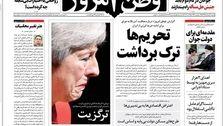 عکس جنجالی وطن امروز از نخست وزیر انگلیس