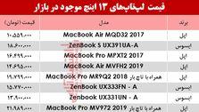 قیمت  انواع لپ تاپ ۱۳اینچ در بازار