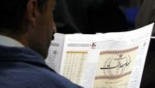 فردا آخرین مهلت تعیین روش آزادسازی سهام عدالت