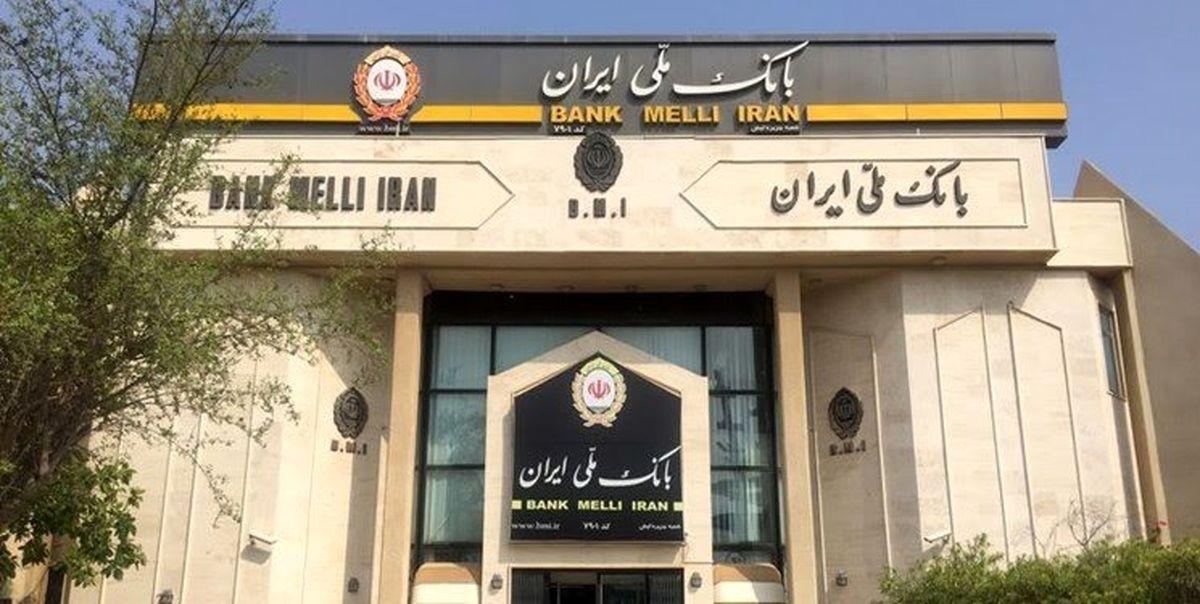 زیان انباشته بانک ملی معادل ۷۳ درصد سرمایه بانک است