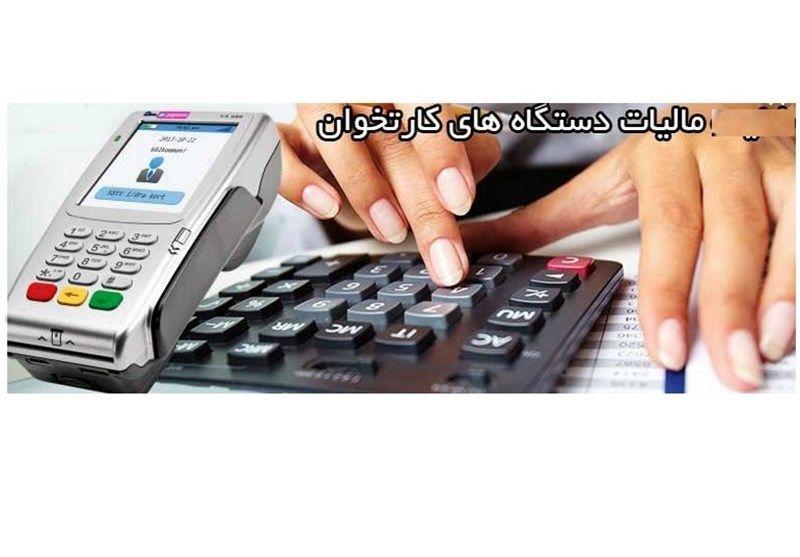 متخلفان مالیاتی نقره داغ میشوند/ جریمه ۱۰ درصدی برای عدم عضویت در سامانه مودیان