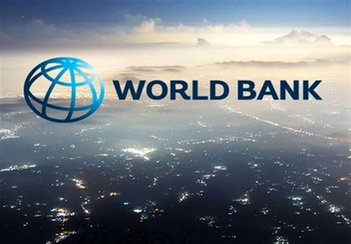 بانک جهانی حمایت مالی از افغانستان را قطع کرد