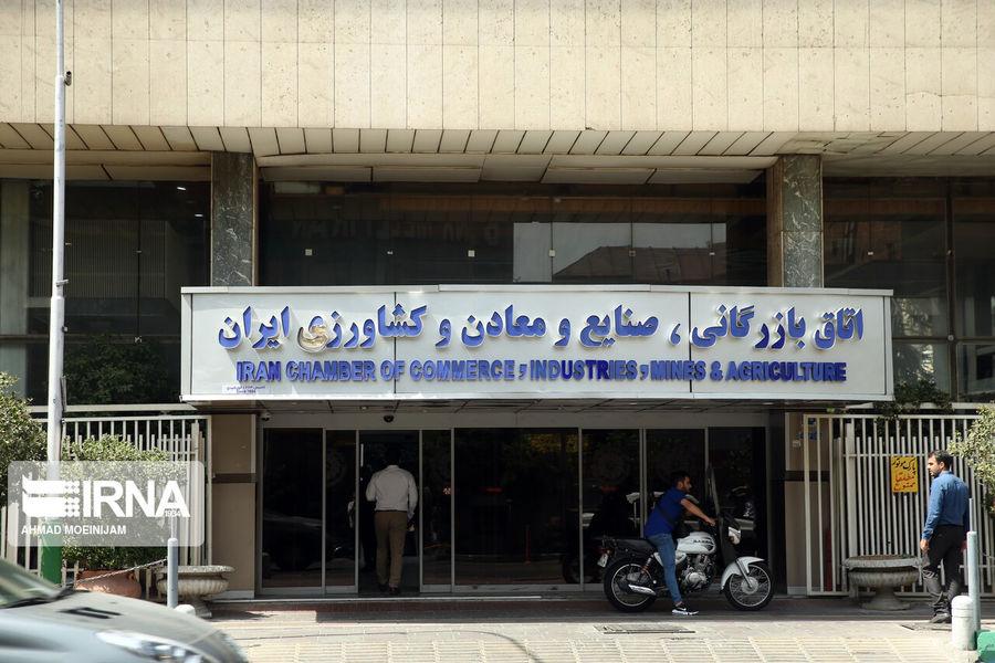 کمیسیونهاى اتاق ایران مشخص شدند