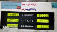 جزییات طرح سهمیهبندی بنزین سرانه خانوار اعلام شد