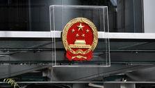 ترمز تورم چین کشیده شد