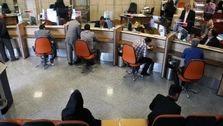 تمدید مهلت بخشودگی جرایم بانکی تا پایان سال